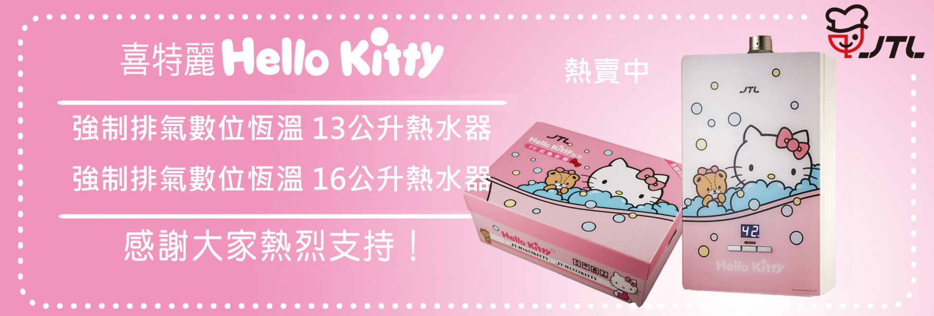 HELLO KITTY 熱水器